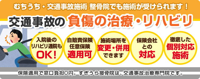 image_jiko_02